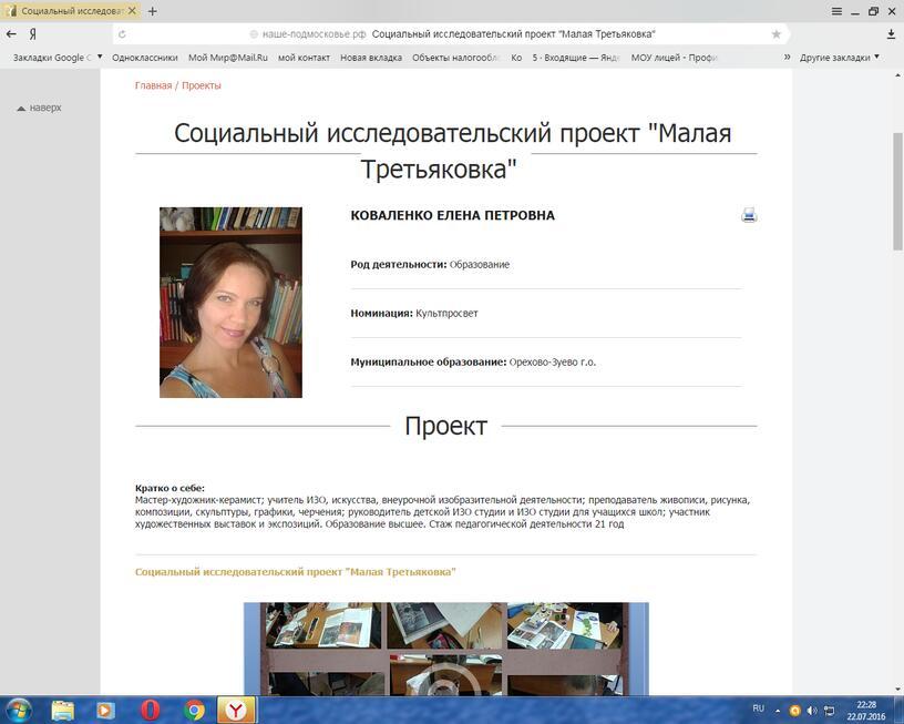 "Сканы к проекту ""Третьяковка"""
