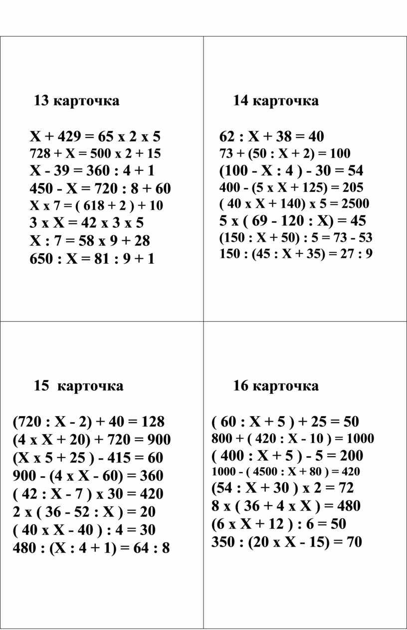 Х + 429 = 65 х 2 х 5 728 +