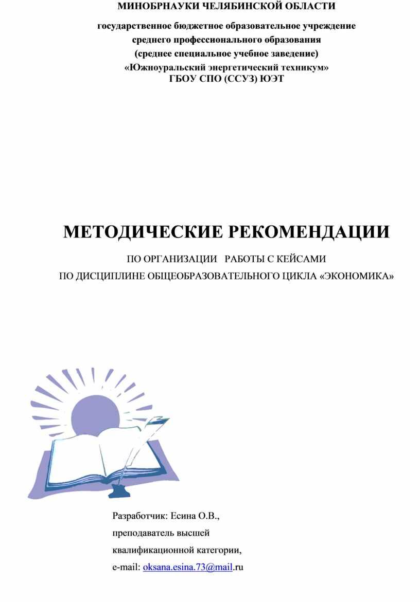 МИНОБРНАУКИ Челябинской области государственное бюджетное образовательное учреждение среднего профессионального образования (среднее специальное учебное заведение) «Южноуральский энергетический техникум»