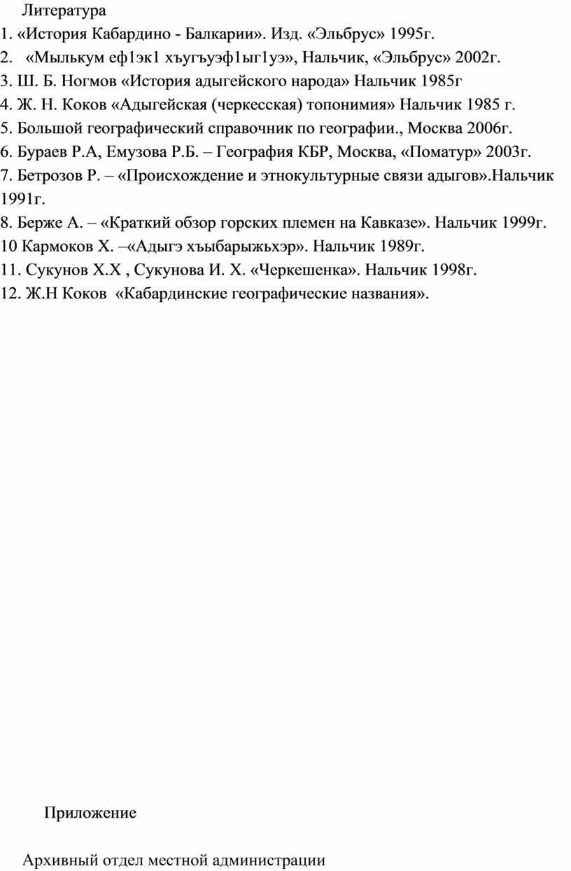 Литература 1. «История Кабардино -