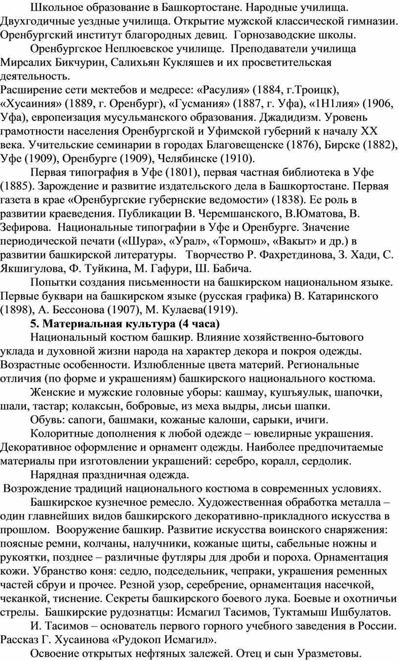 Школьное образование в Башкортостане