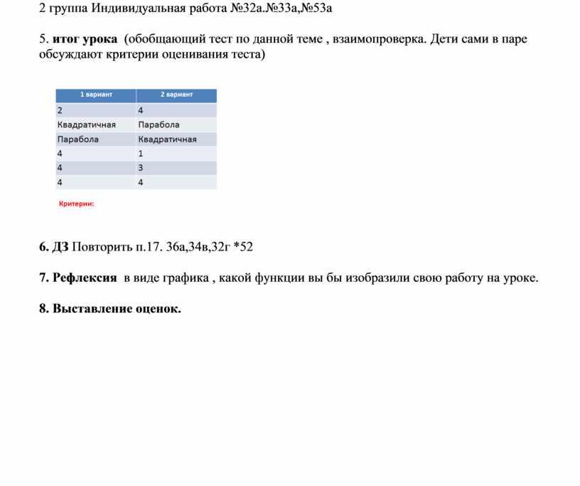 Индивидуальная работа №32а.№33а,№53а 5