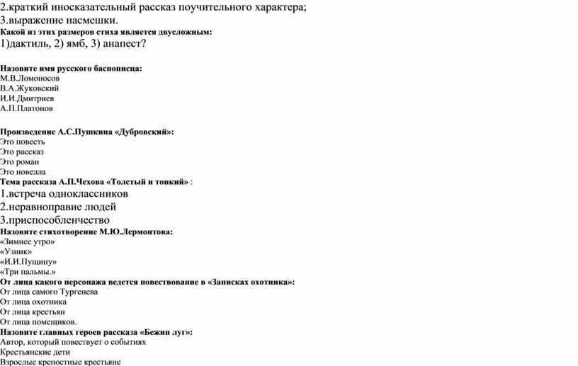 Какой из этих размеров стиха является двусложным: 1)дактиль, 2) ямб, 3) анапест? 3