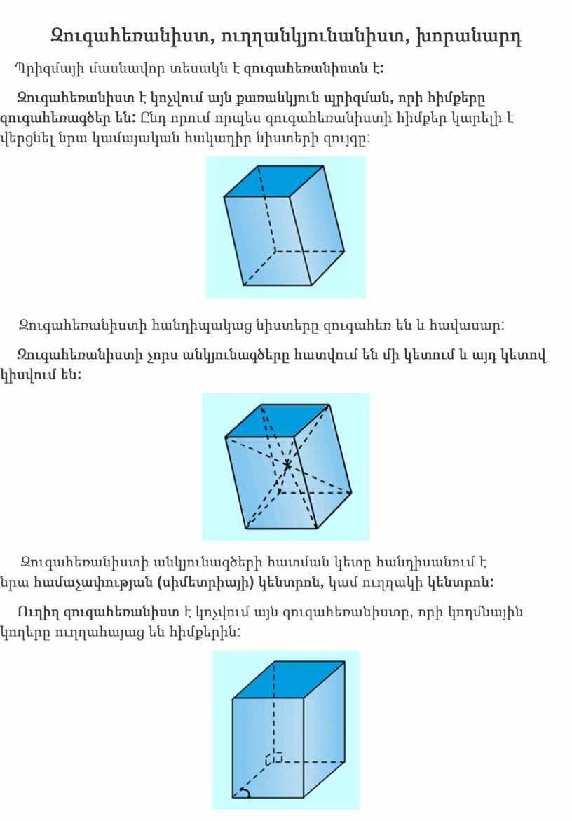 Զուգահեռանիստ , ուղղանկյունանիստ , խորանարդ Պրիզմայի մասնավոր տեսակն է զուգահեռանիստն է : Զուգահեռանիստ է կոչվում այն քառանկյուն պրիզման , որի հիմքերը զուգահեռագծեր են : Ընդ…