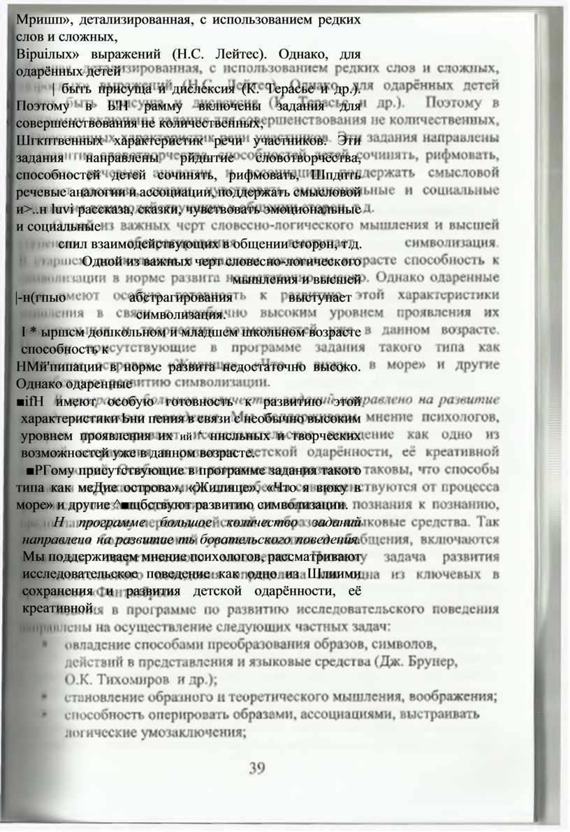 Мришп», детализированная, с использованием редких слов и сложных,