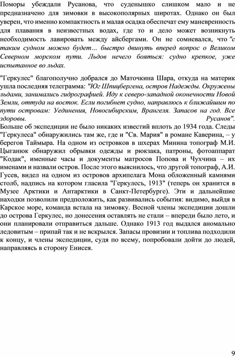 Поморы убеждали Русанова, что суденышко слишком мало и не предназначено для зимовки в высокополярных широтах