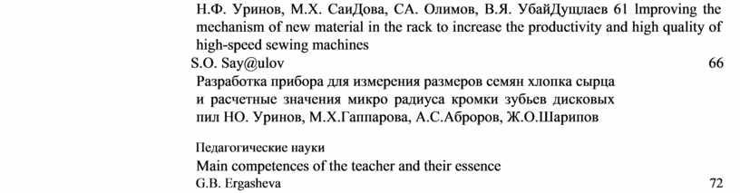 Н.Ф. Уринов, М.Х. СаиДова, СА