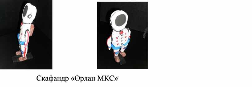 Скафандр «Орлан МКС»