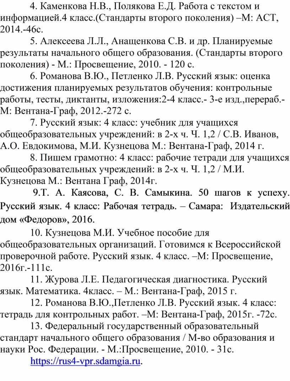 Каменкова Н.В., Полякова Е.Д. Работа с текстом и информацией