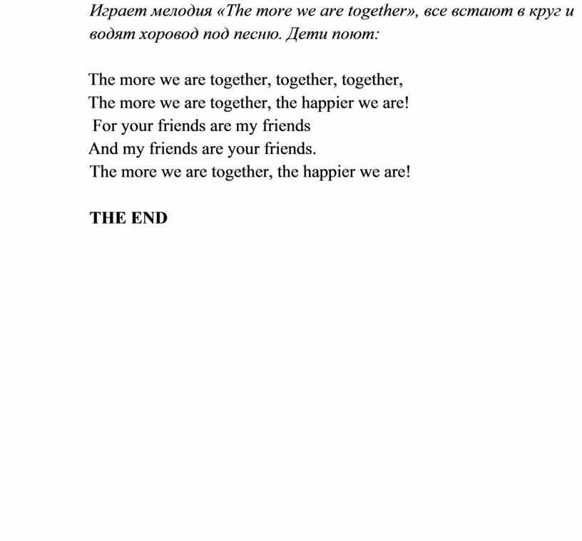 Играет мелодия « The more we are together », все встают в круг и водят хоровод под песню