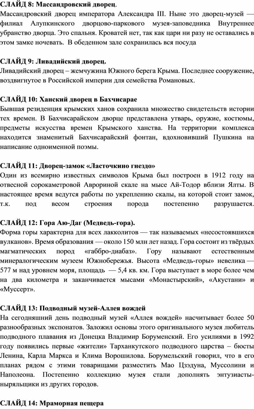 СЛАЙД 8: Массандровский дворец