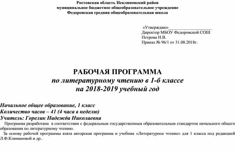 Ростовская область Неклиновский район муниципальное бюджетное общеобразовательное учреждение