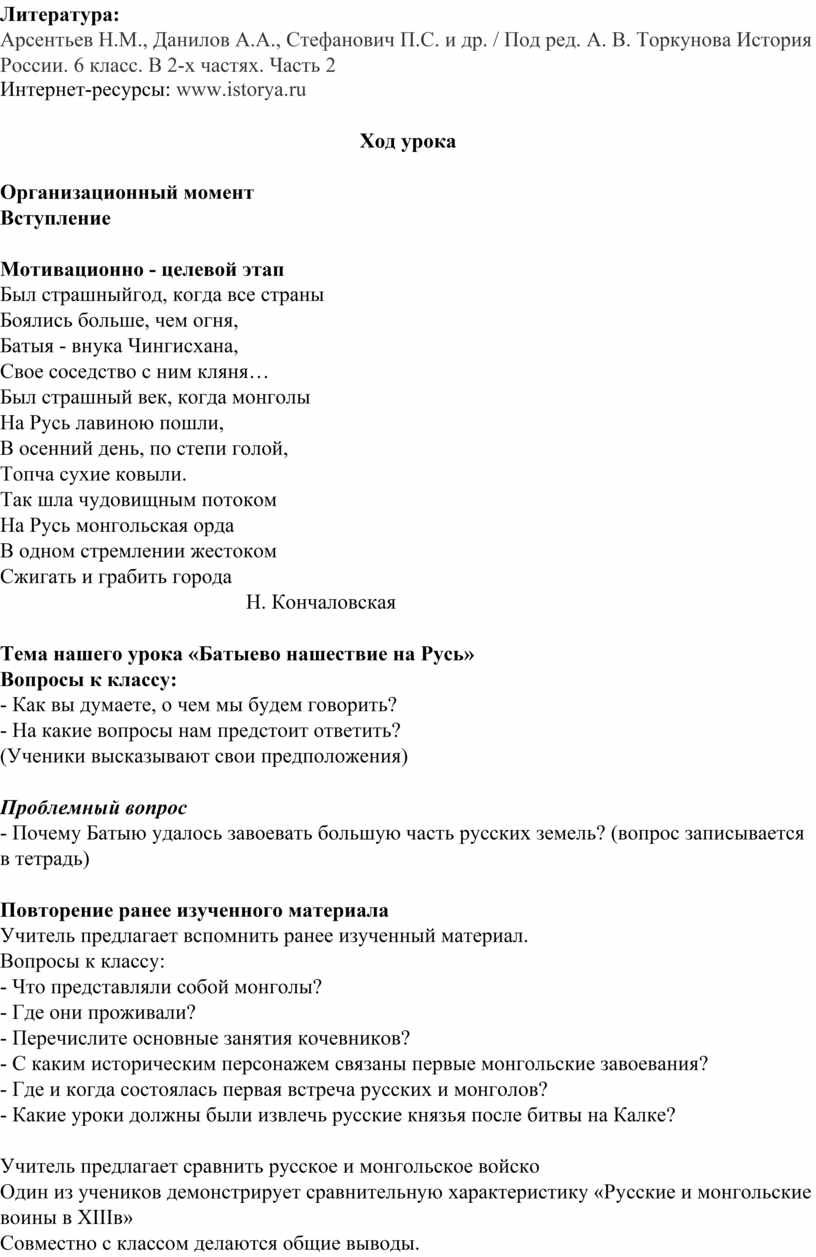 Литература: 1. Арсентьев