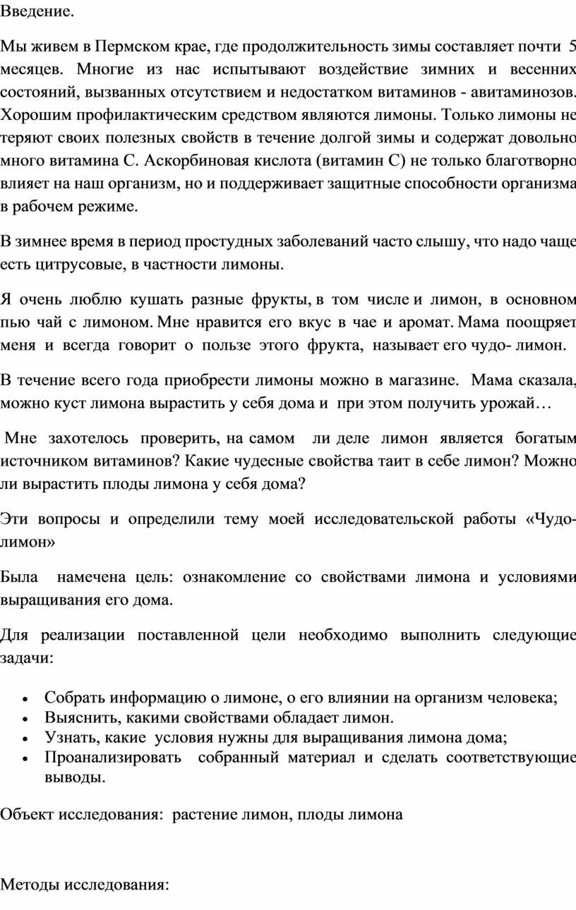 Введение. Мы живем в Пермском крае, где продолжительность зимы составляет почти 5 месяцев