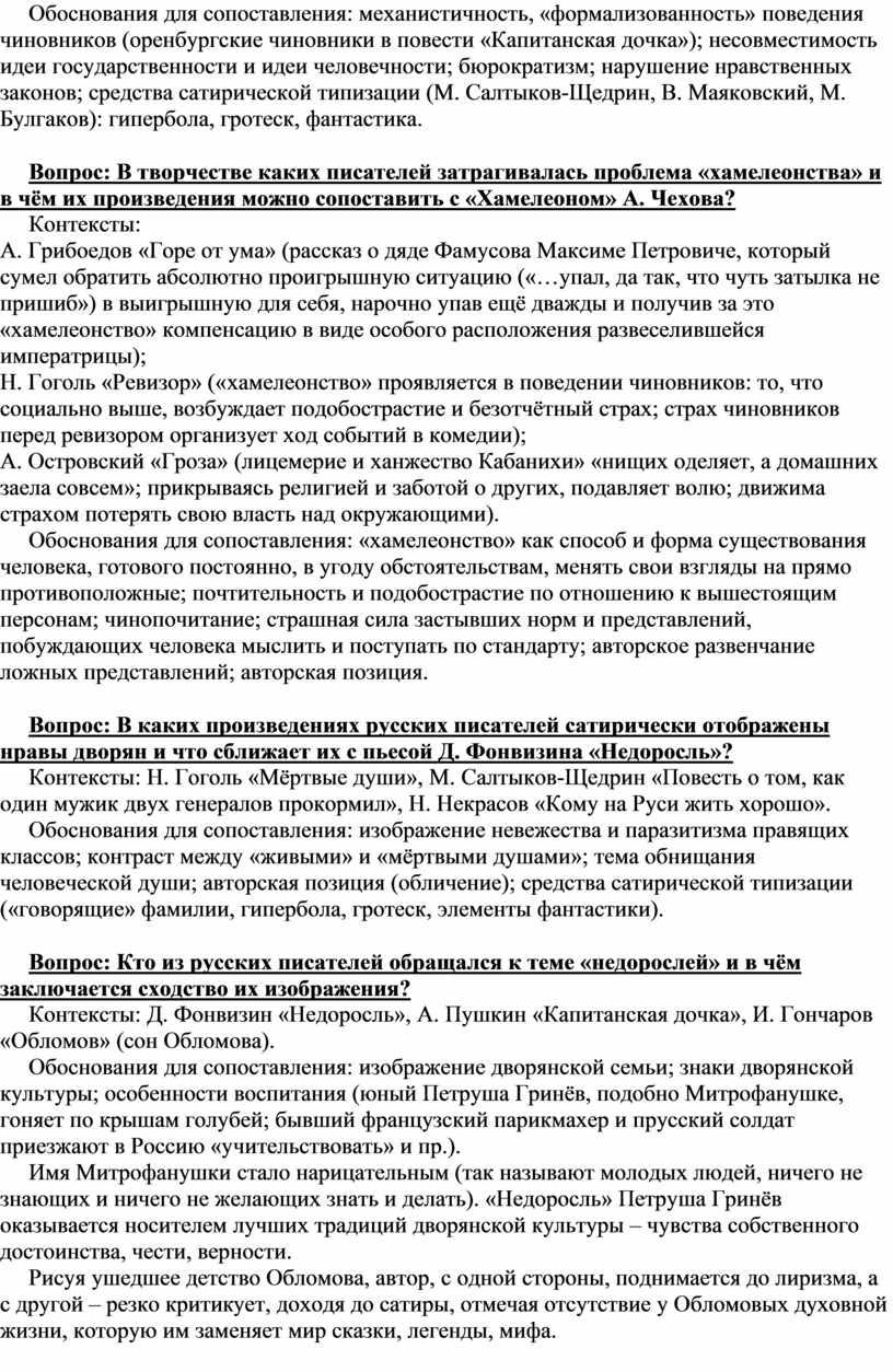Обоснования для сопоставления: механистичность, «формализованность» поведения чиновников (оренбургские чиновники в повести «Капитанская дочка»); несовместимость идеи государственности и идеи человечности; бюрократизм; нарушение нравственных законов; средства сатирической…
