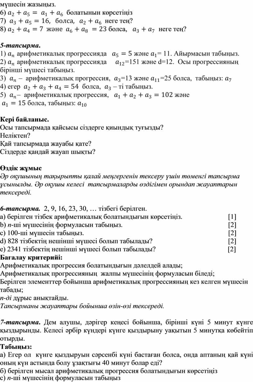 Айырмасын табыңыз. 2) арифмети калық прогрессияда = 151 және d =12