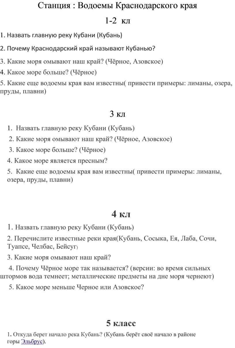 Станция : Водоемы Краснодарского края 1-2 кл 1