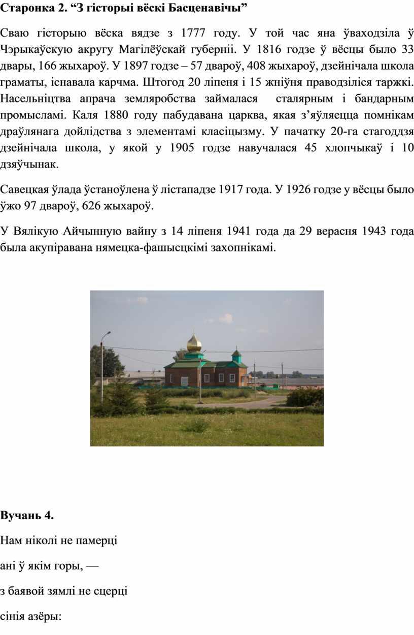 """Старонка 2. """"З гісторыі вёскі Басценавічы"""""""