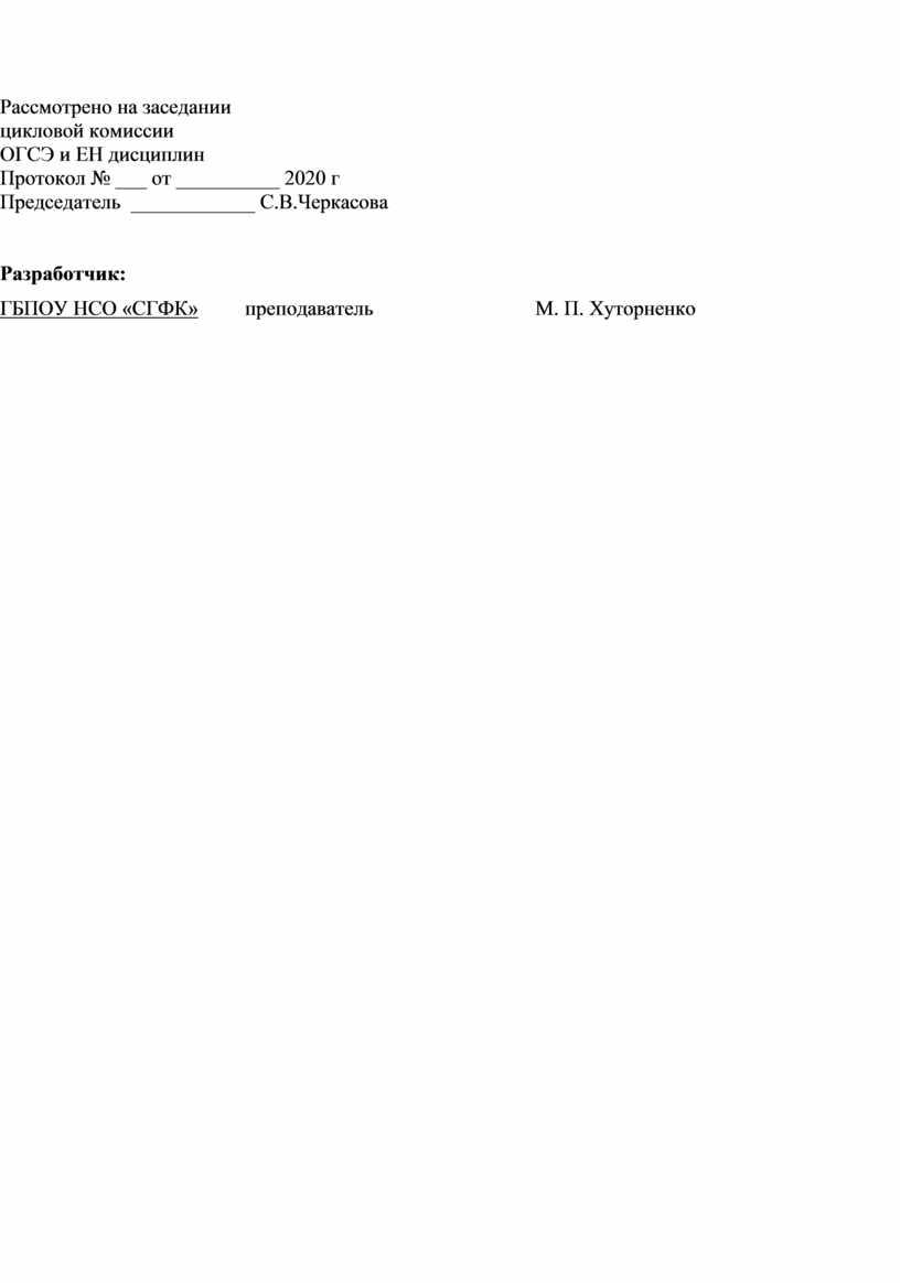 Рассмотрено на заседании цикловой комиссии