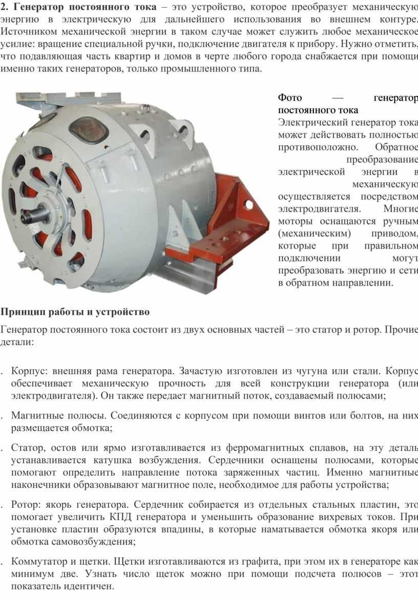 Генератор постоянного тока – это устройство, которое преобразует механическую энергию в электрическую для дальнейшего использования во внешнем контуре