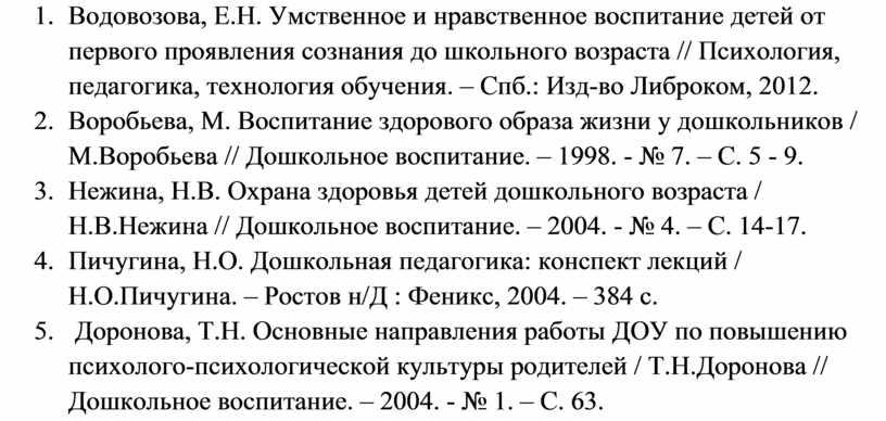 Водовозова, Е.Н. Умственное и нравственное воспитание детей от первого проявления сознания до школьного возраста //