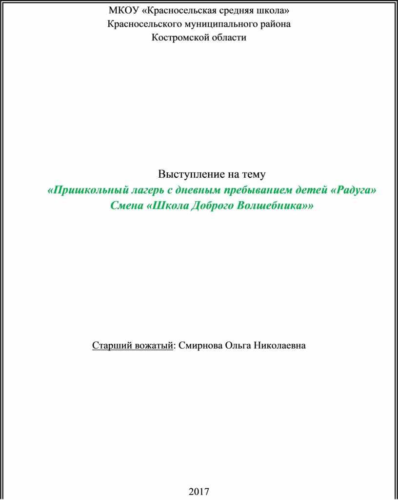МКОУ «Красносельская средняя школа»