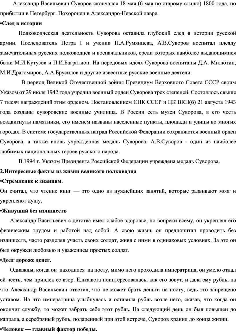 Александр Васильевич Суворов скончался 18 мая (6 мая по старому стилю) 1800 года, по прибытии в