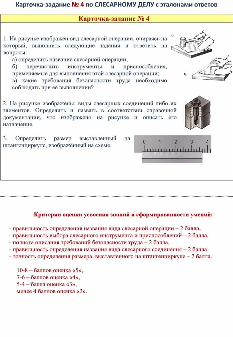 Карточка-задание № 4 по СЛЕСАРНОМУ