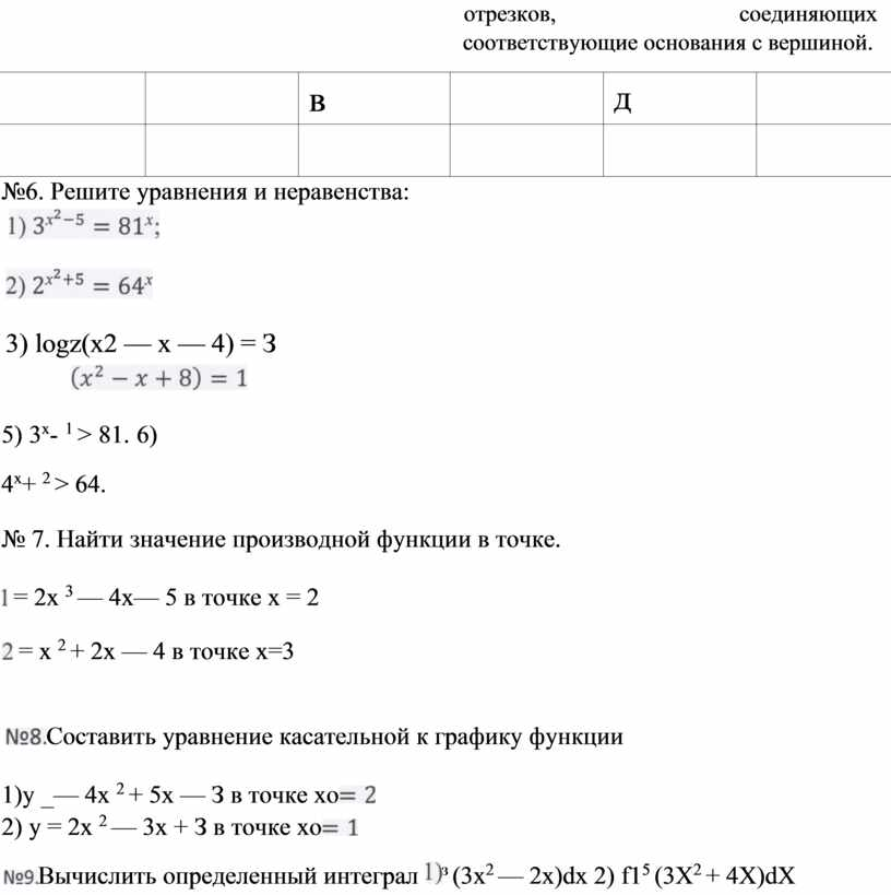 Решите уравнения и неравенства: 3) logz(x2 — х — 4) =