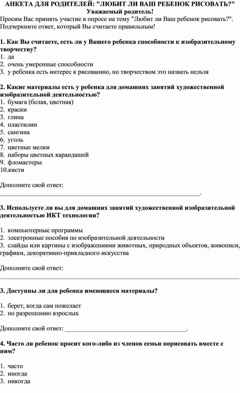 """АНКЕТА ДЛЯ РОДИТЕЛЕЙ: """"ЛЮБИТ ЛИ"""