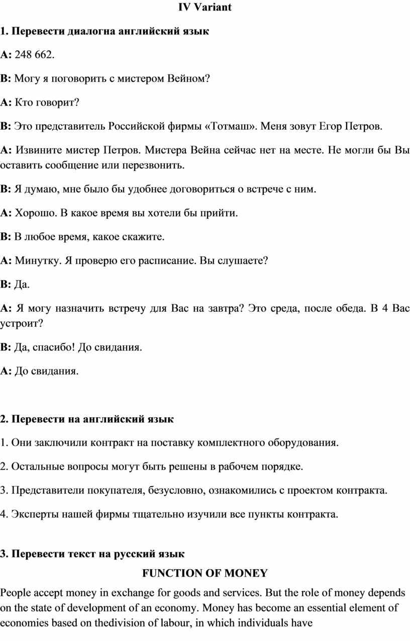 IV Variant 1. Перевести диалогна английский язык