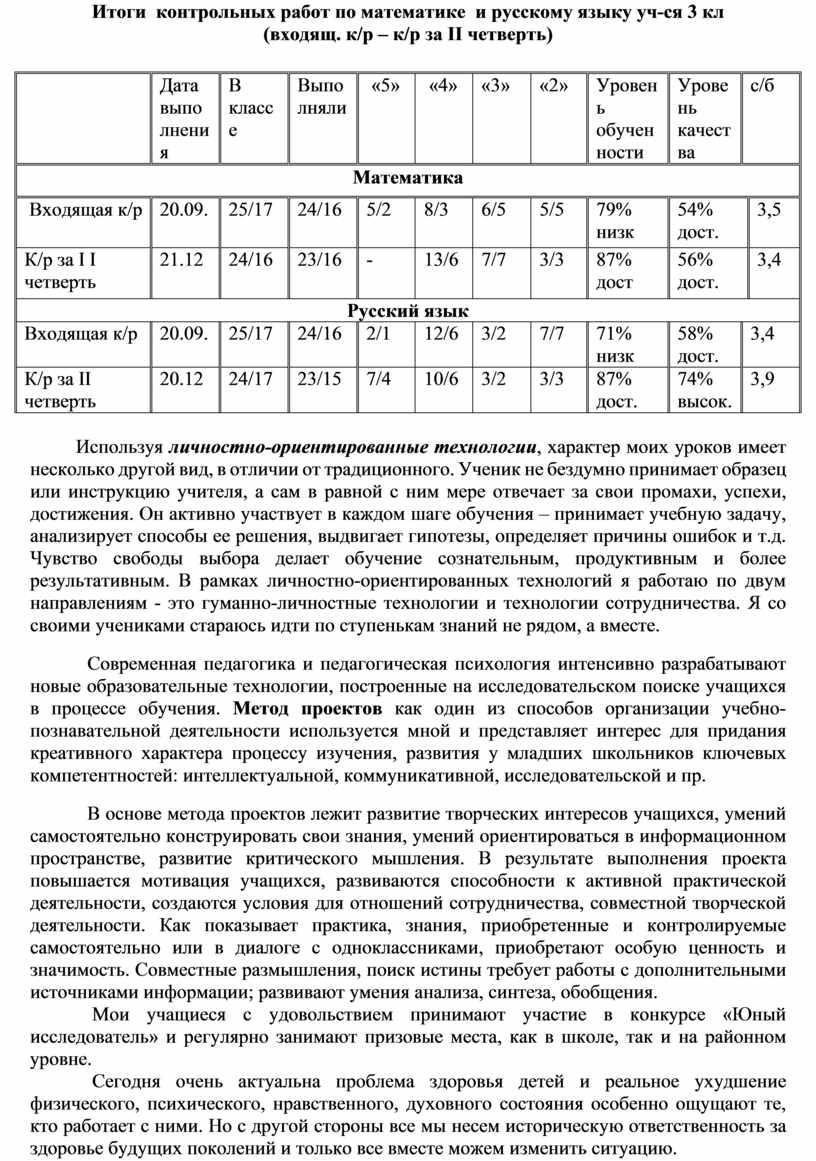 Итоги контрольных работ по математике и русскому языку уч-ся 3 кл (входящ