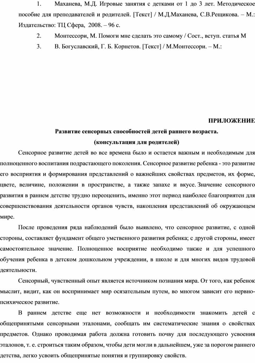 Маханева, М.Д. Игровые занятия с детками от 1 до 3 лет