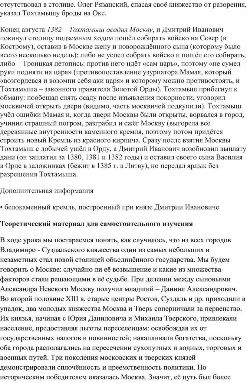 Олег Рязанский, спасая своё княжество от разорения, указал
