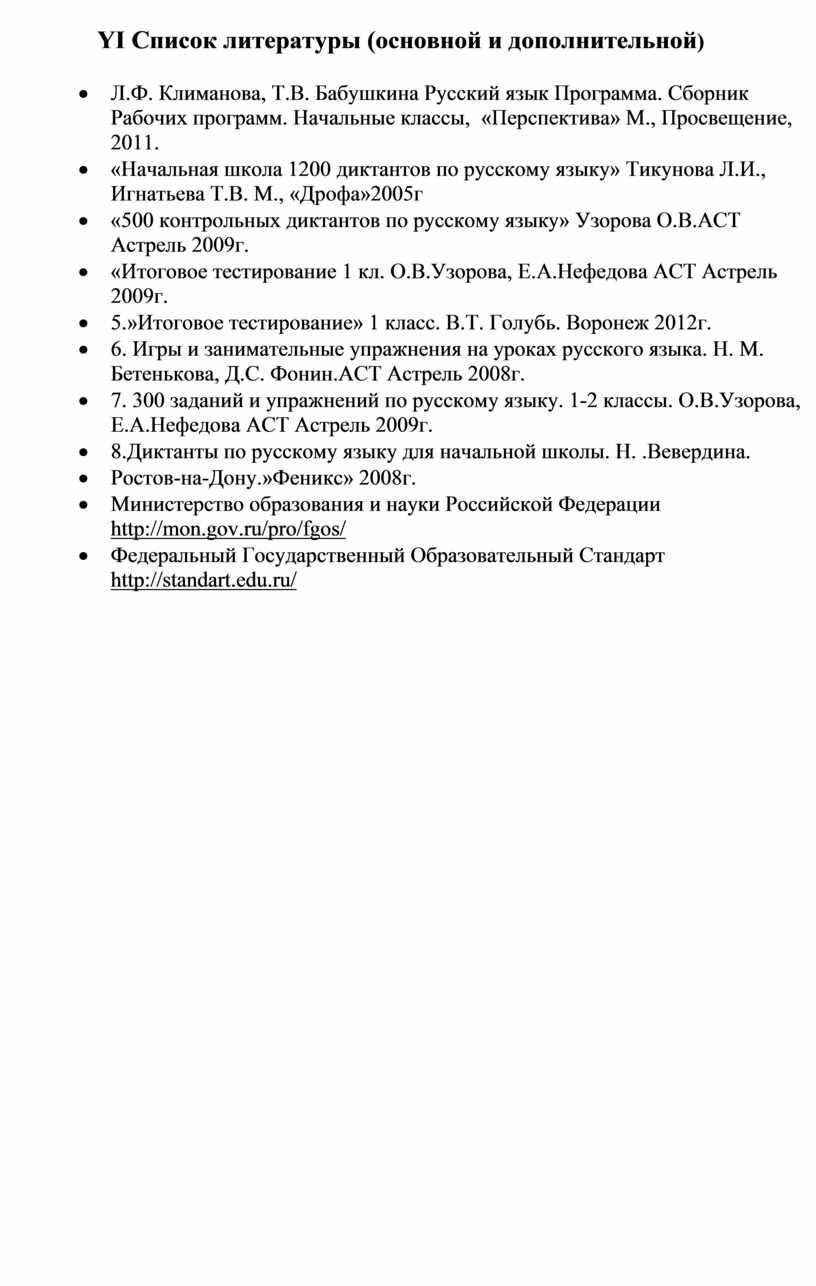 YI Список литературы (основной и дополнительной ) ·