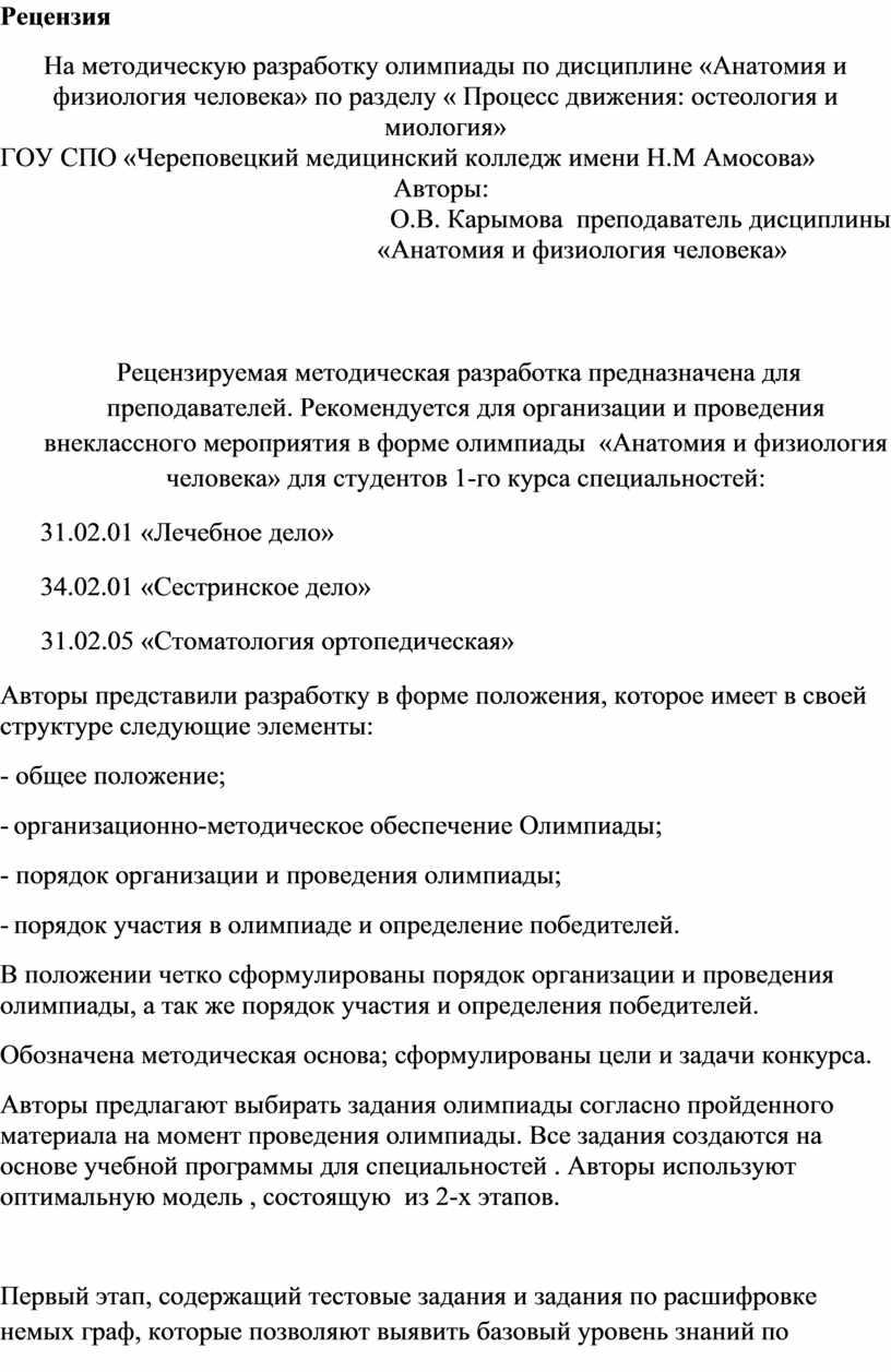 Рецензия На методическую разработку олимпиады по дисциплине «Анатомия и физиология человека» по разделу «