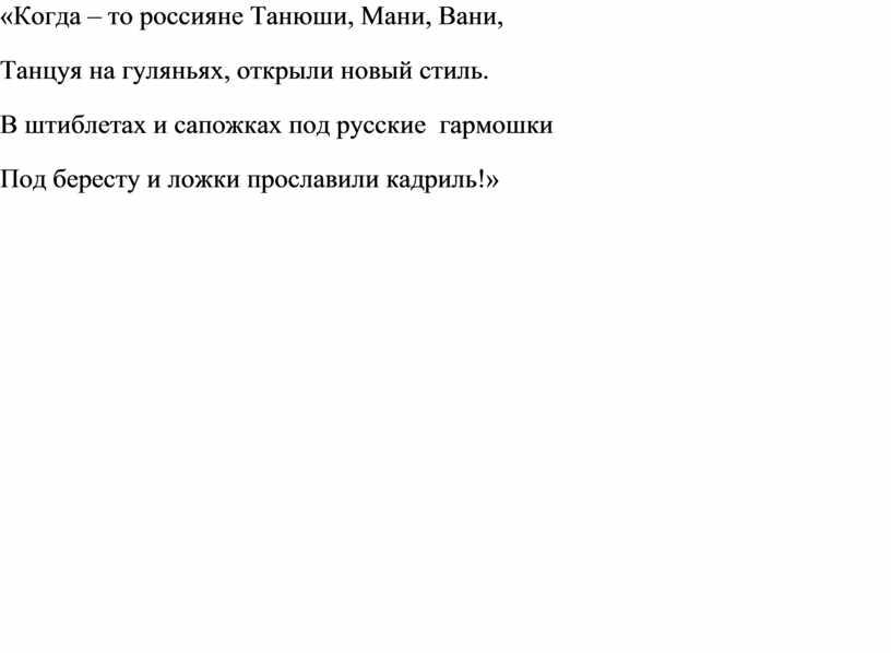 Когда – то россияне Танюши, Мани,