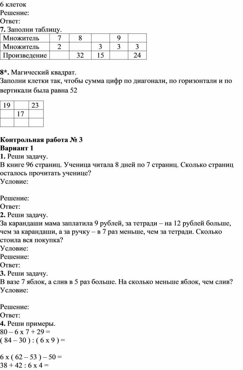 Решение: Ответ: 7. Заполни таблицу