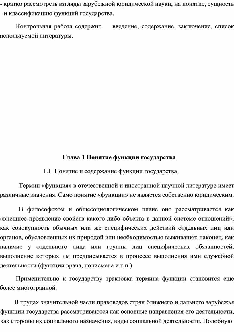 Контрольная работа содержит введение, содержание, заключение, список используемой литературы