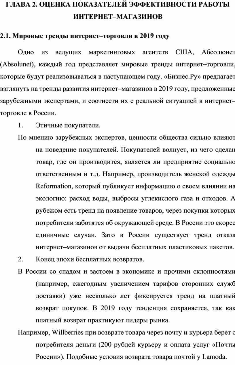 ГЛАВА 2. ОЦЕНКА ПОКАЗАТЕЛЕЙ ЭФФЕКТИВНОСТИ
