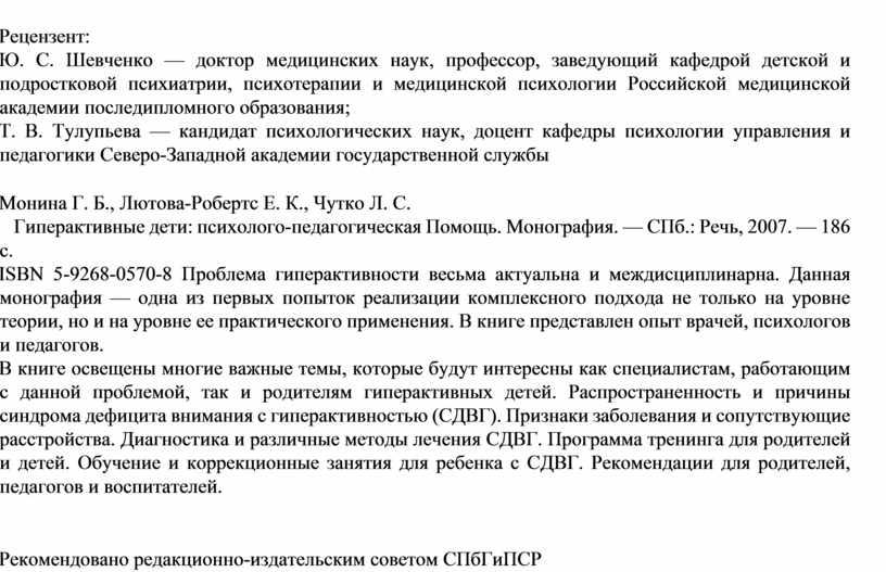Рецензент: Ю. С. Шевченко — доктор медицинских наук, профессор, заведующий кафедрой детской и подростковой психиатрии, психотерапии и медицинской психологии