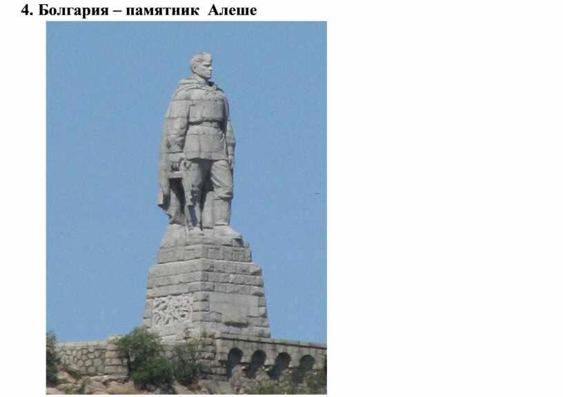 Болгария – памятник Алеше