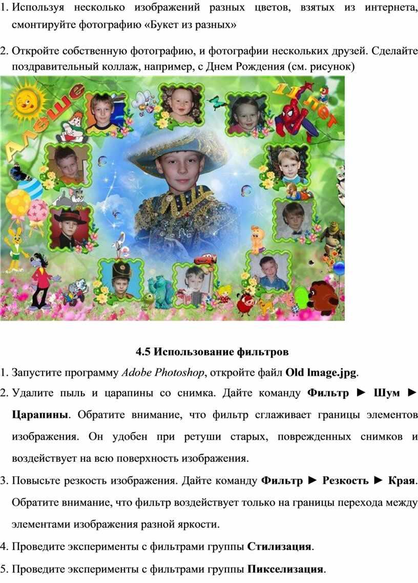 Используя несколько изображений разных цветов, взятых из интернета, смонтируйте фотографию «Букет из разных» 2