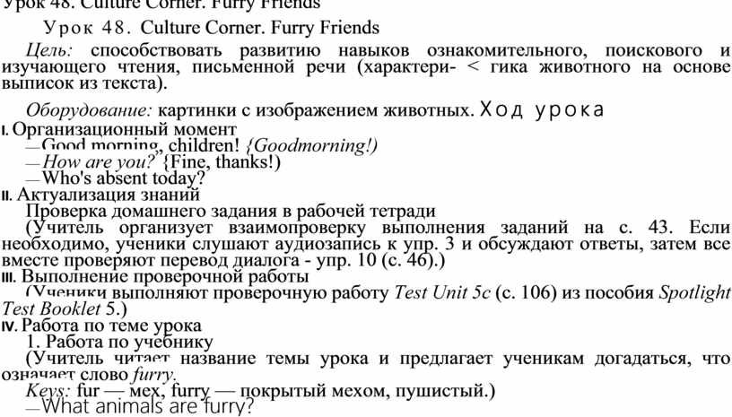 Урок 48. Culture Corner. Furry