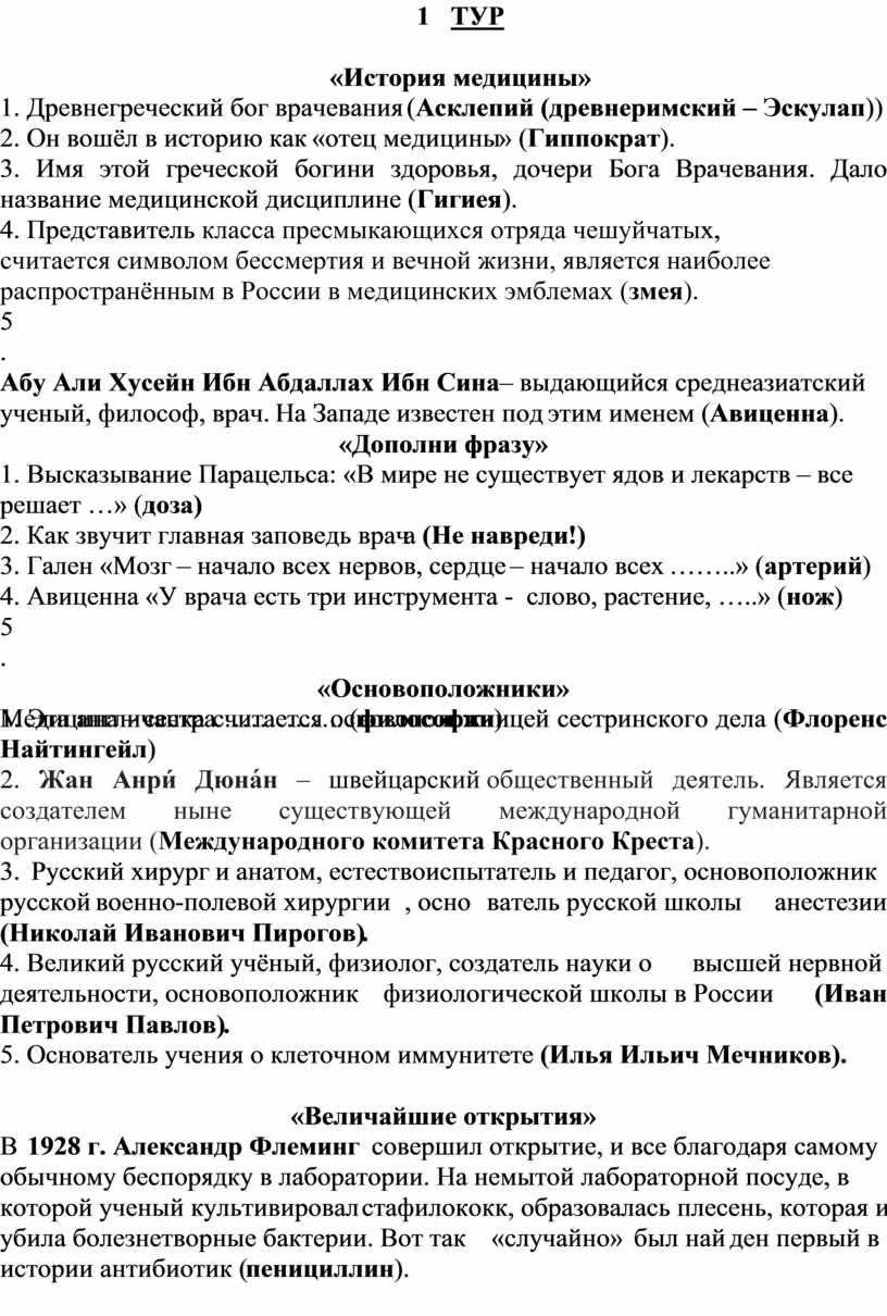 ТУР «История медицины» 1