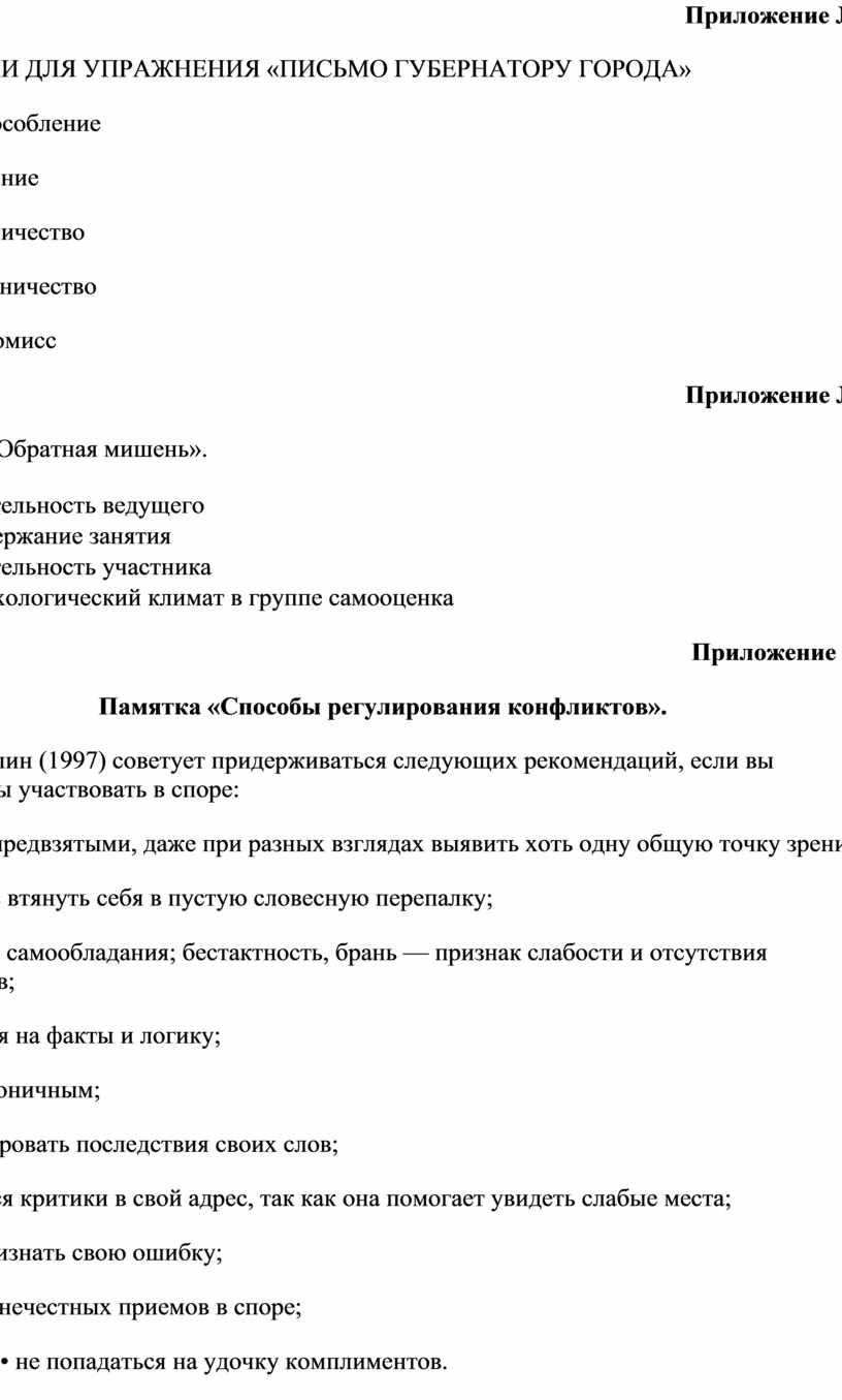 Приложение № 3 КАРТОЧКИ ДЛЯ УПРАЖНЕНИЯ «ПИСЬМО