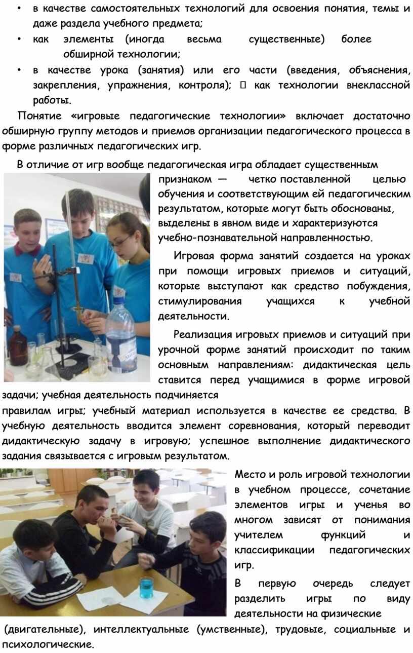 Понятие «игровые педагогические технологии» включает достаточно обширную группу методов и приемов организации педагогического процесса в форме различных педагогических игр