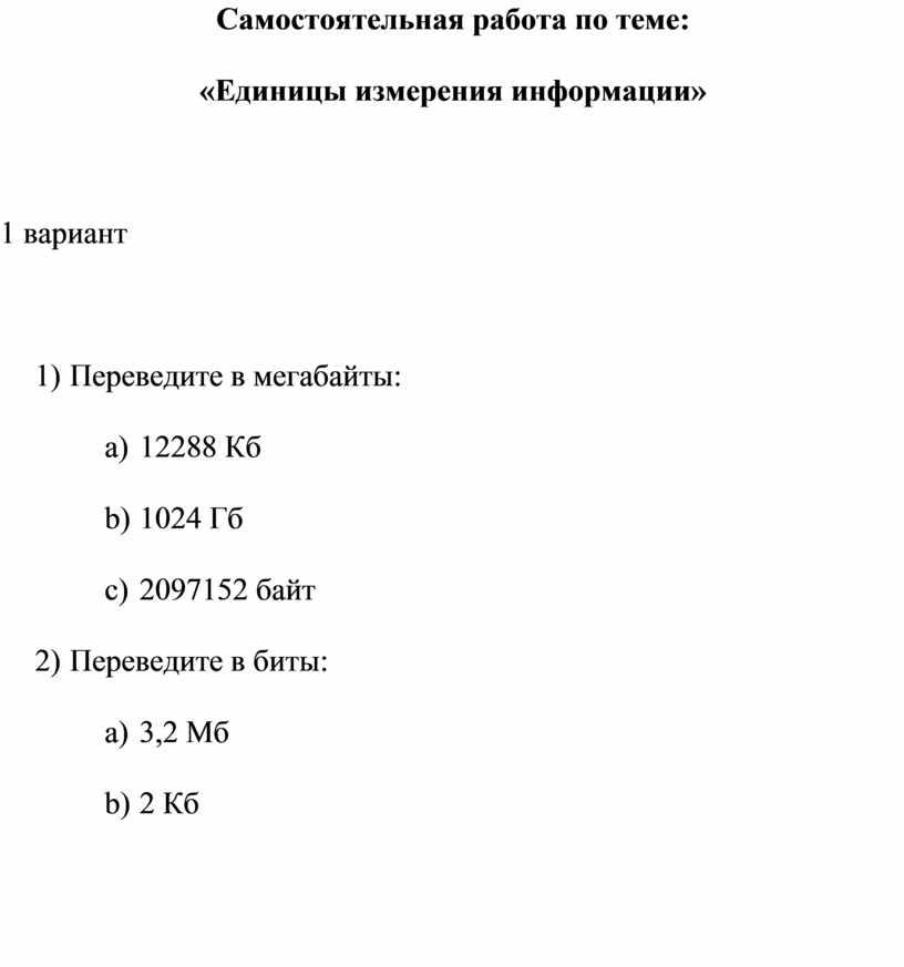 Самостоятельная работа по теме: «Единицы измерения информации» 1 вариант 1)
