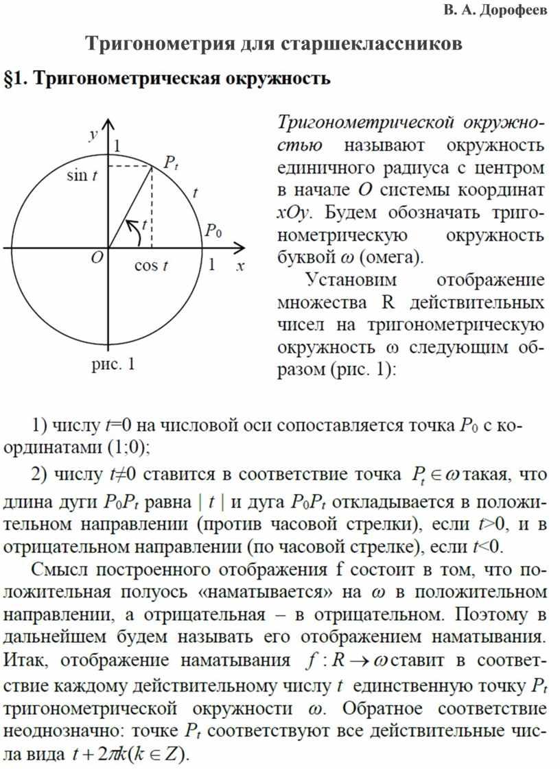 В. А. Дорофеев Тригонометрия для старшеклассников