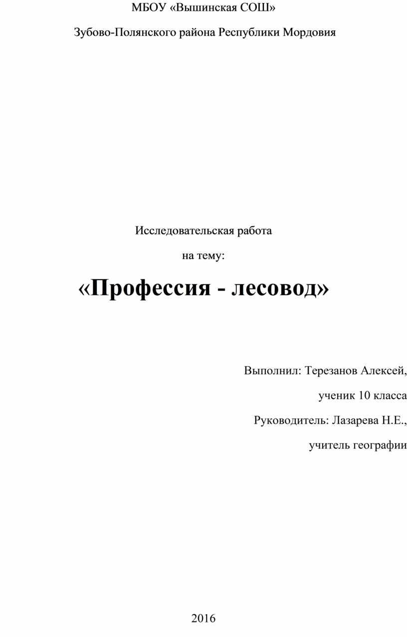 МБОУ «Вышинская СОШ» Зубово-Полянского района